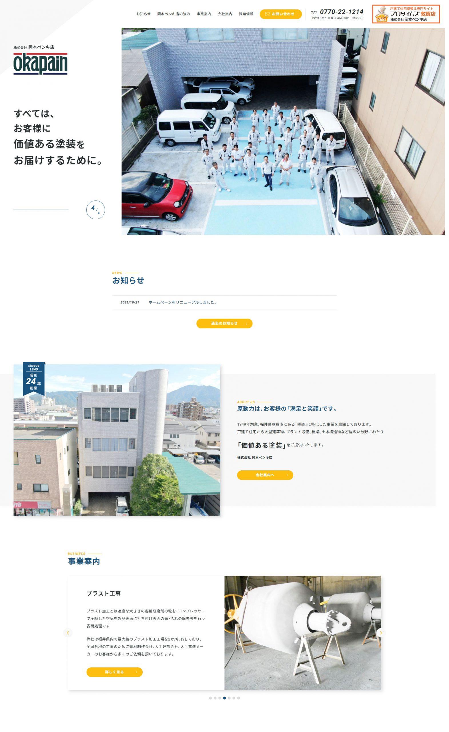(株)岡本ペンキ店