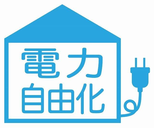 #20 電気料金の契約自由化で