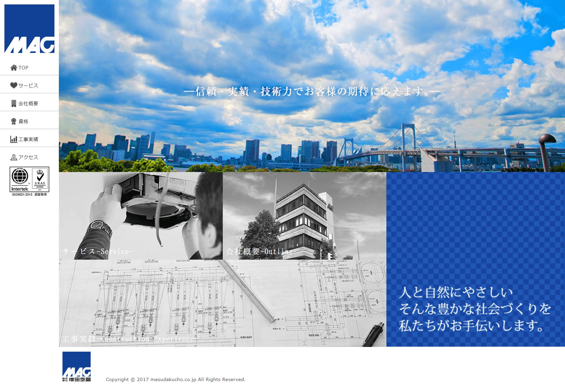 (株)増田空調